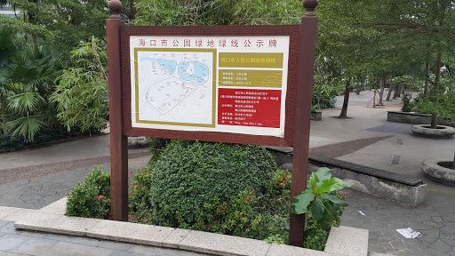海口绿地公示牌(人民公园)