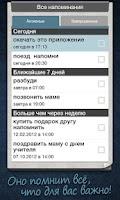 Screenshot of Помнить Всё