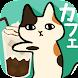 くっつき猫カフェ。ネコ店長の育成ゲーム