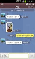 Screenshot of 사진꾸미기