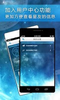 Screenshot of 星座大师
