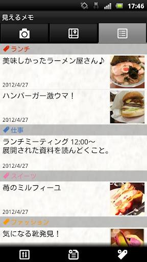 【免費生活App】見えるメモ-APP點子