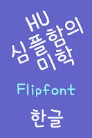 Screenshot of HUSimple™ Korean Flipfont