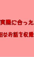 Screenshot of 本当にあったHな体験談~アプリ編~