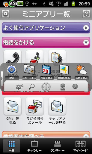 【免費工具App】BLOCCO-APP點子
