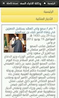Screenshot of وكالة  الأنباء السعودية Spa