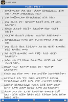 Screenshot of Hiyaw Qal, Amharic Bible