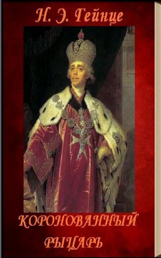 Коронованный рыцарь Н.Э.Гейнце