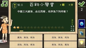 Screenshot of 百科小学堂 - 艾尔云校