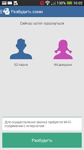 App Будист – Социальный Будильник APK for Kindle