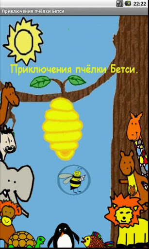 Russian Betzy Bee Animal Adv