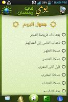 Screenshot of يومك في رمضان