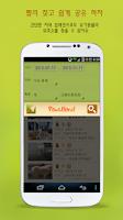 Screenshot of 포인핸드-유기동물 입양/분실동물 찾기(유기견,유기묘)