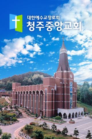 청주중앙교회