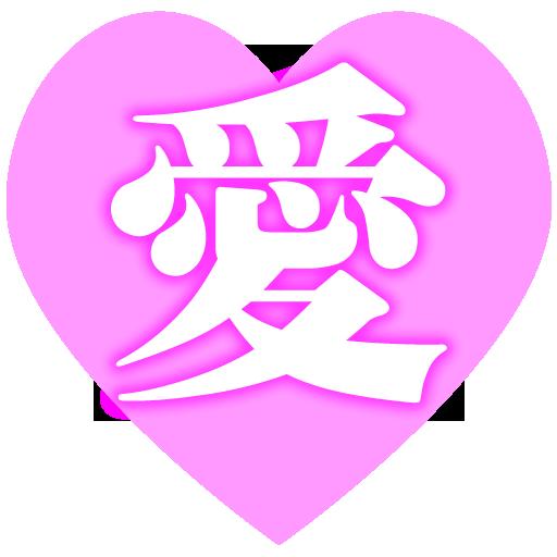 工具の愛のメッセージボード|バレンタインデーの告白やソチ五輪応援に LOGO-記事Game