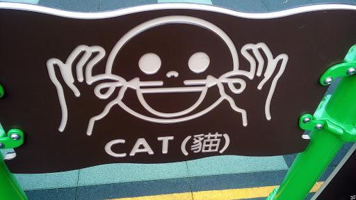 CAT (貓)