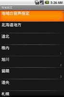 Screenshot of 今日の天気