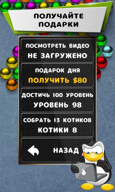 приложение шарик для андроид скачать