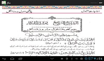 Screenshot of Munajat e Maqbool Lite