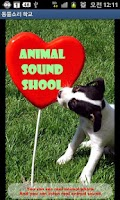 Screenshot of Animal Sound School