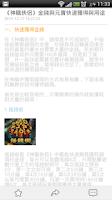 Screenshot of 神鵰俠侶攻略助手-魔方網