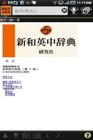 新和英中辞典第5版 (研究社)