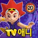 마법천자문 TV애니메이션 20 icon