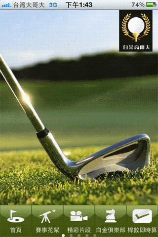 白金高爾夫俱樂部
