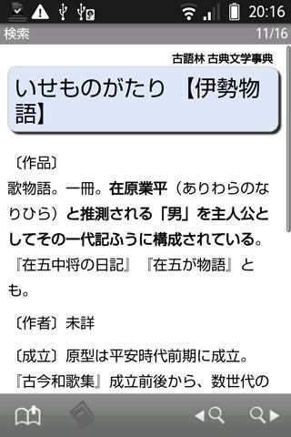 【免費書籍App】古語林 古典文学事典(「デ辞蔵」用追加辞書)-APP點子