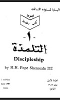 Screenshot of Discipleship Arabic