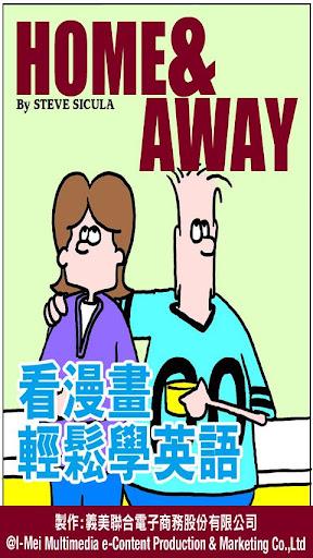 HOME AWAY-看漫畫輕鬆學英語 C20101103