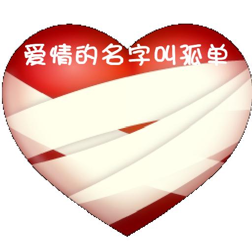 愛情的名字叫孤單 (小說) LOGO-APP點子
