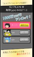 Screenshot of ゆっくりっかー