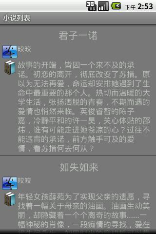 全本小说之皎皎合集