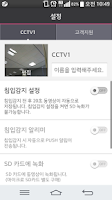 Screenshot of U+홈CCTV