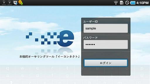 アンケートアプリ「eContact」