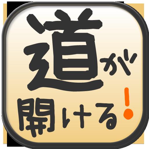 道が開�.. file APK for Gaming PC/PS3/PS4 Smart TV