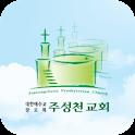 주성천교회