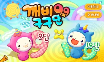 Screenshot of 깨비키즈 깨비 구구단
