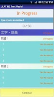 Screenshot of JLPT Practice Test N2 Ajisai 4