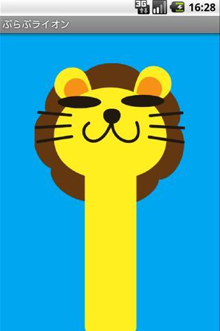 ぶらぶライオン