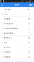 Screenshot of 有道云笔记