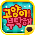 고양이를 부탁해 for Kakao APK for Bluestacks