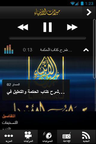 【免費教育App】Miraath Al-Anbiyya-APP點子