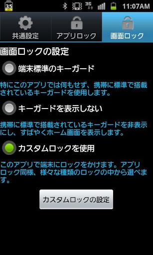 免費工具App|マルチロッカー|阿達玩APP