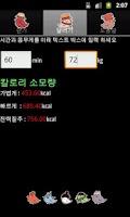 Screenshot of 칼로리 사전