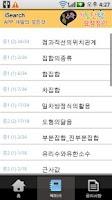 Screenshot of 중학수학 (요점정리)