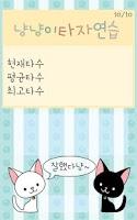 Screenshot of 냥냥이 타자연습