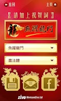 Screenshot of 揮春 2012