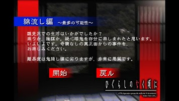 Screenshot of ひぐらしのなく頃に 綿流し編(通常版)
